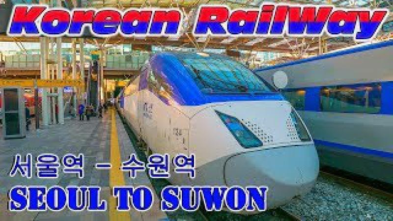 Train to Suwon from Seoul Window View 기차를 서울역 에서 수원역 Поездка из Сеула в Сувон Вид из окна