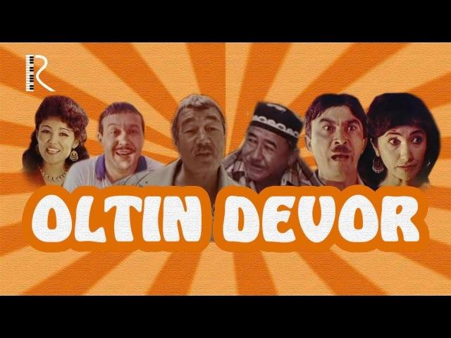 Oltin devor (o'zbek film) | Олтин девор (узбекфильм)