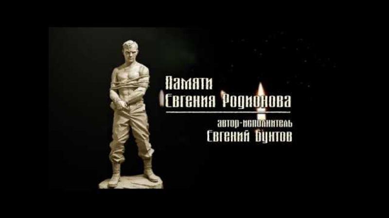 «Памяти Евгения Родионова» - Евгений Бунтов