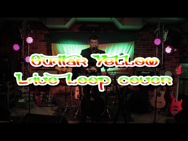 Изгиб гитары желтой - Олег Митяев live loop cover - Machine Head Bar - Артём КаZантип - янеумеюпеть