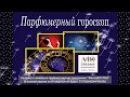 Парфюмерный гороскоп АЮDreams на 2018 год от Марии Самсоновой