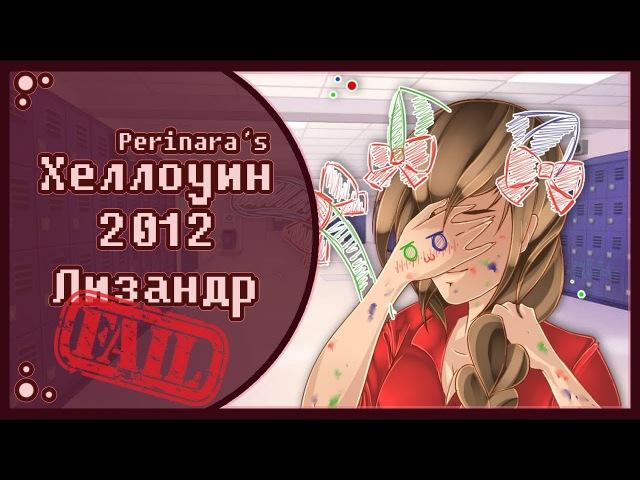 Лизандр Хеллоуин 2012 Специальный эпизод Perinara Сладкий флирт