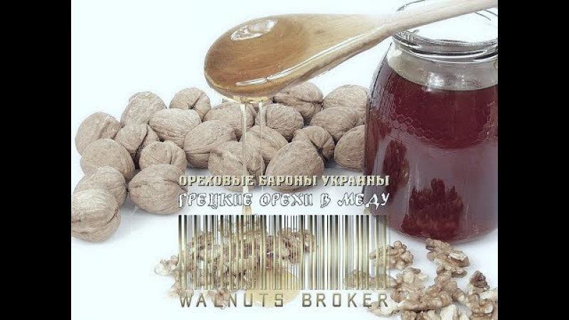 Купить грецкие орехи с мёдом Украина ☎ 0957351986, 0985674877, Walnuts Honey