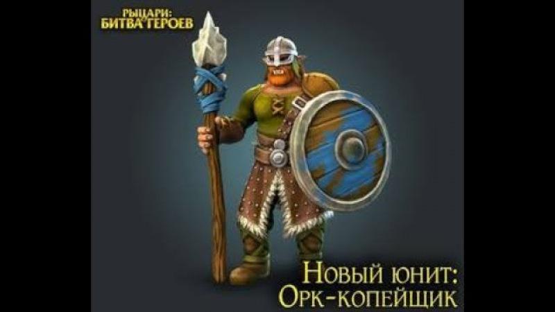 Рыцари битва героев-Турнир, Орк-копейщик