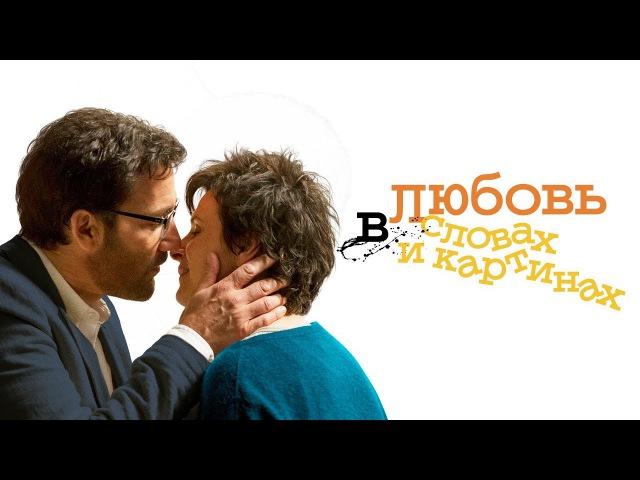 Любовь в словах и картинках фильм в HD