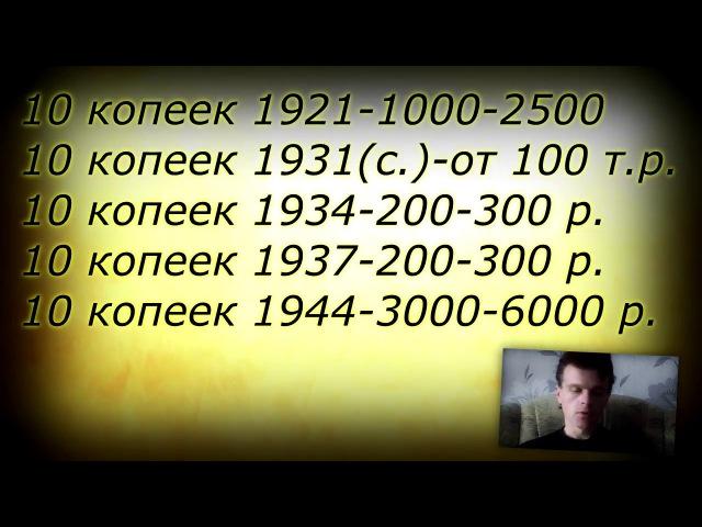 Редкие монеты СССР, РСФСР (10, 15, 20, 50 копеек, 1 рубль). Начинающим нумизматам.