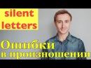 ТОП 100 слов с НЕПРОИЗНОСИМЫМИ согласными в английском