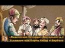 ❖ ВЕДЫ ❖ «Ведические Истории» Деятельность с Усилиями или Карма Акбар и Бирбал ...