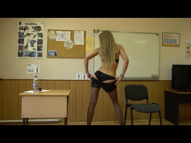 Стриптиз от красивой учительницы английского! Striptease by sexy English Teacher!