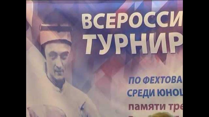Всероссийский уровень фехтования