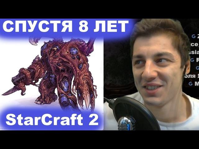 СРОЧНО! ОБНОВЛЕНИЕ STARCRAFT 2 ПЕРЕВЕРНУЛО ИГРУ, СК2 ВЕРНУЛСЯ К ИСТОКАМ! SC2 ZERG vs PROTOSS