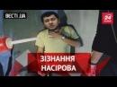 Вєсті UA Знущання з Насірова