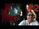 The Evil Within 2 | ГОЛОВАСТИК АТАКУЕТ | ТРУСЛИВЫЙ ИНЖИК 2