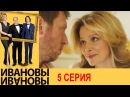 Ивановы Ивановы 5 серия комедийный сериал HD