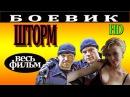 Лучшие видео youtube на сайте main-host Новые русские боевики 2016 Шторм