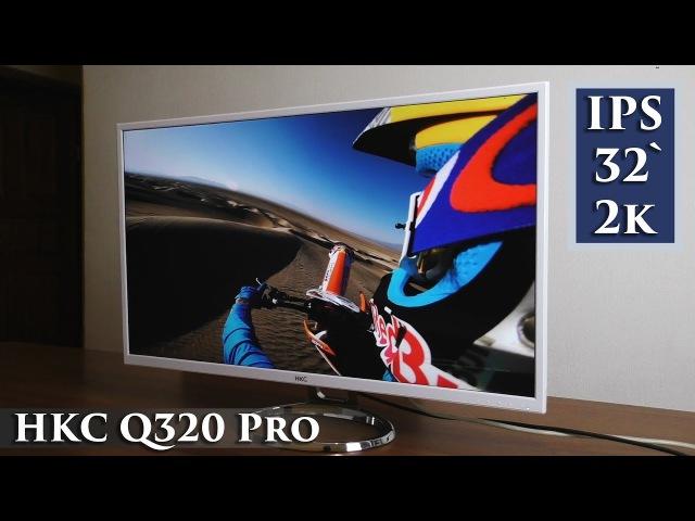 32 дюйма чистого IPS удовольствия | HKC Q320 Pro