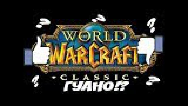 CLASSIC=ГУАНО!? WORLD OF WARCRAFT.