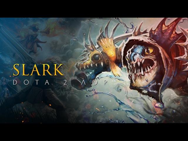 Дота 2 Лор: Slark