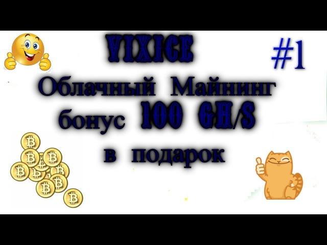 VIXICE Облачный Майнинг бонус 100 GH/s в подарок