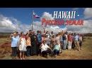 Гавайи - русская земля / Russian Hawaiian Islands