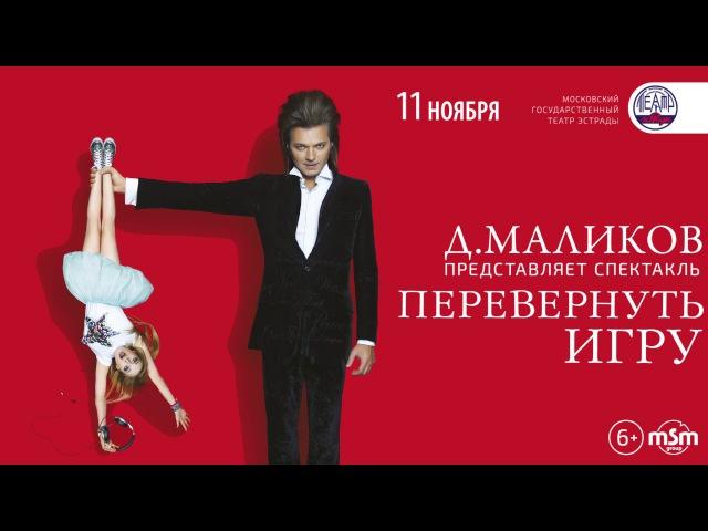 Спектакль Д.Маликова Перевернуть Игру / Театр Эстрады / 11.11.17