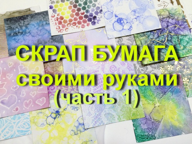 Скрап бумага своими руками Handmade Paper