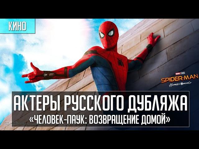 «Человек-паук: Возвращение домой» - Актеры русского дубляжа | Spider-Man: Homecoming (2017)