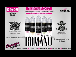 5secVAPE - Sosedi bar презентация Romano Отчет о поездке
