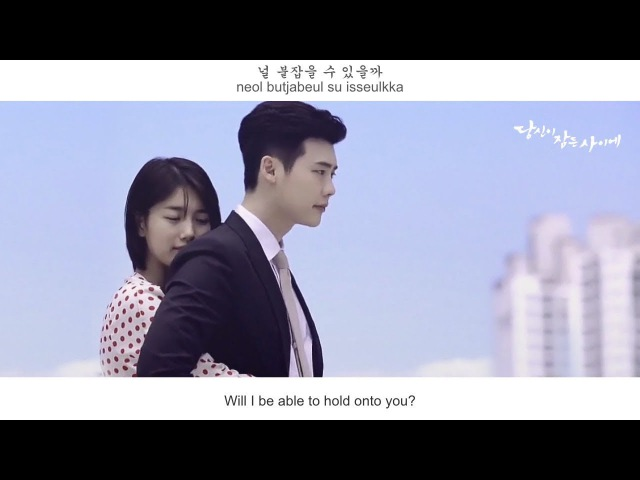 Jung Joonil (정준일) - IF FMV (While You Were Sleeping OST Part 10) [Eng Sub]