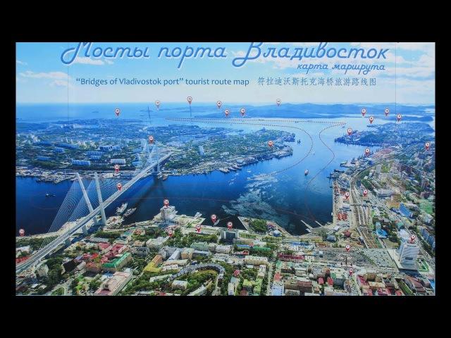 Мосты Владивостока
