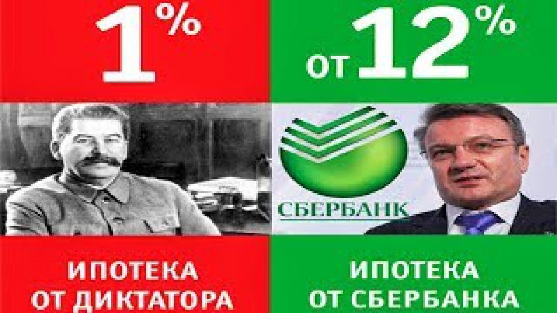 Ипотека по Сталински. Назад в СССР.