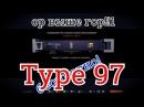 Type 97 Орнул на весь дом Мой первый дон на альфе