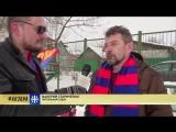 Фанзона. Интервью с Валерием Стариченко