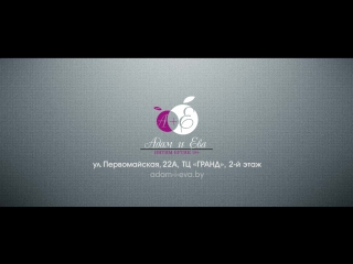 ИНТИМ-БУТИКУ «АДАМ и ЕВА» 10 ЛЕТ