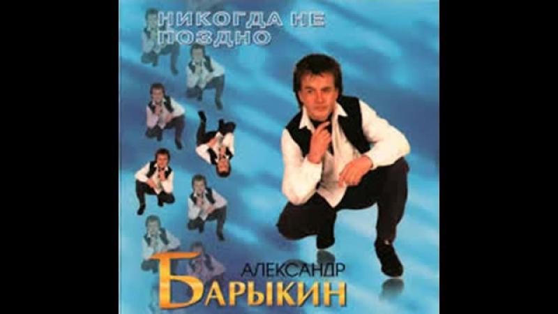 Александр Барыкин и гр.Карнавал — Никогда не поздно (1995)