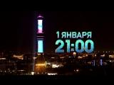 Главное событие первого дня нового года— 1 января в21:00
