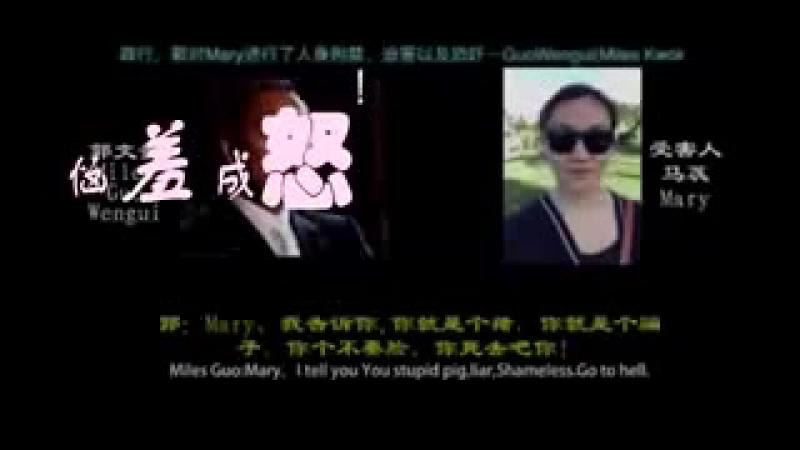 郭文贵棺材钉子之三:曹长青 郭文贵表演东北二人转 YouTube