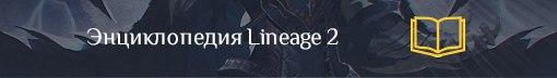 l2central.info/wiki/%D0%AD%D0%BD%D1%86%D0%B8%D0%BA%D0%BB%D0%BE%D0%BF%D0%B5%D0%B4%D0%B8%D1%8F_Lineage_2
