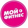 МОЙ ФИТНЕС м. Речной вокзал, м. Водный Стадион