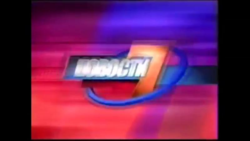 (staroetv.su) Заставка новостей (7ТВ, 2002) Не с начала