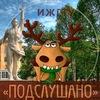 Подслушано в ИжГТУ (Ижевск)