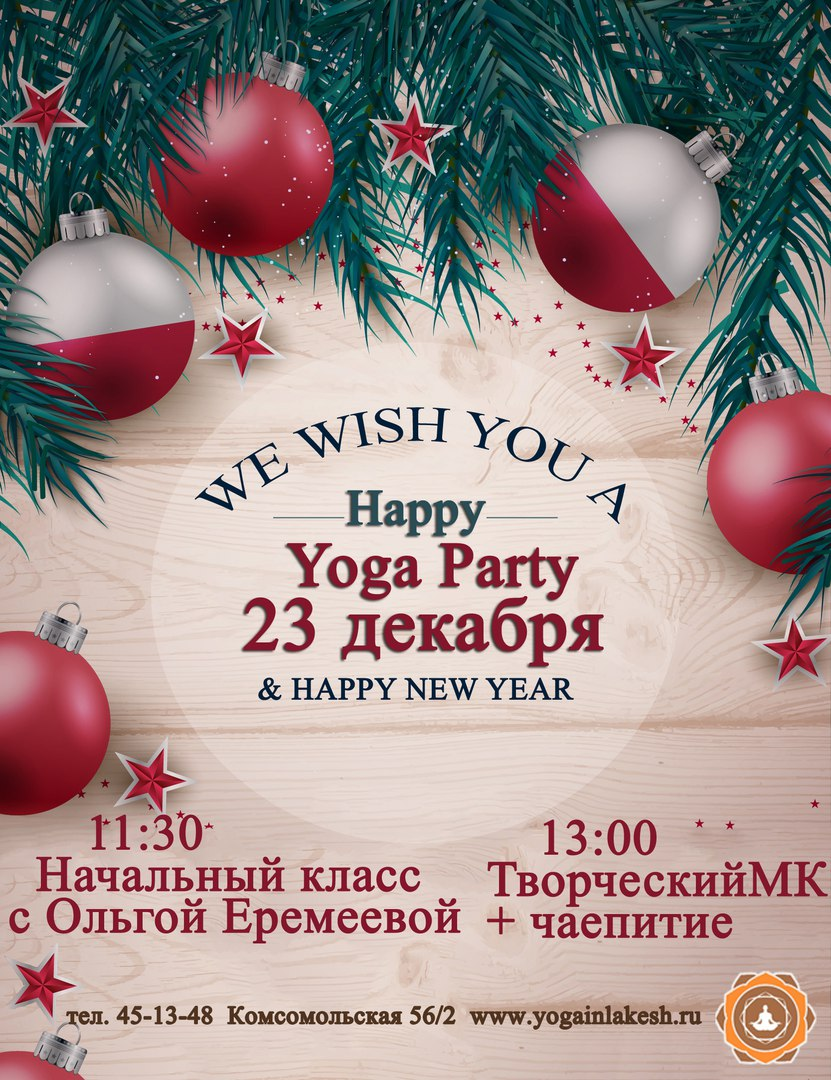 Афиша Тюмень YOGA PARTY 2018