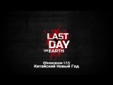 Last Day on Earth: Китайский Новый Год
