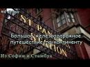 Большое железнодорожное путешествие по континенту 4 сезон Из Софии в Стамбул