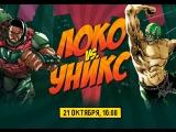 Промо. «Локо» против УНИКСа 21 октября