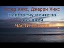 Эстер Хикс, Джерри Хикс Навстречу мечте за 365 дней. Части 221-240