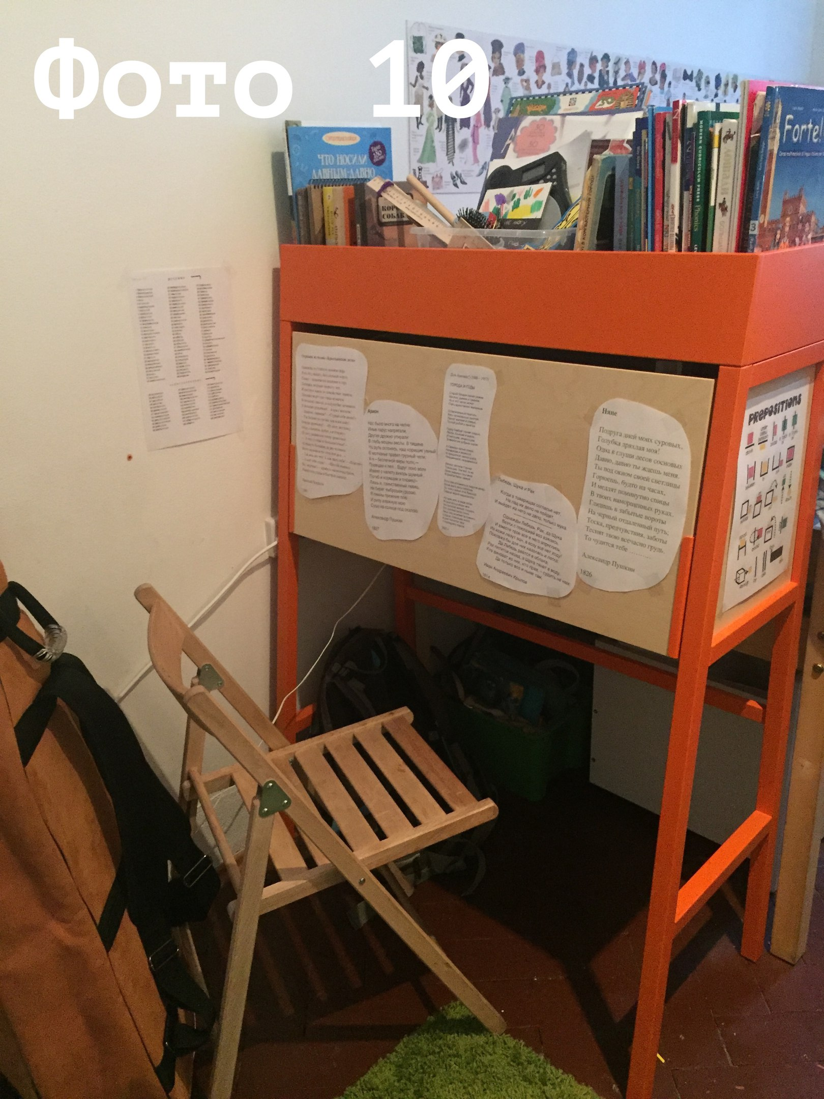 Стол - секретер. Наверху книги и учебники