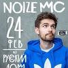 Noize MC | Вологда.Русский Дом | 24.02.2018