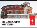 Топ-5 самых жутких мест Тюмени