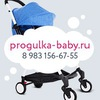 Progulka-baby   Товары для детей